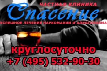 Анонимное лечение от алкоголизма н новгород