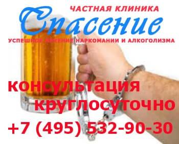 Кодирование от пивного алкоголизма в наркологическом центре