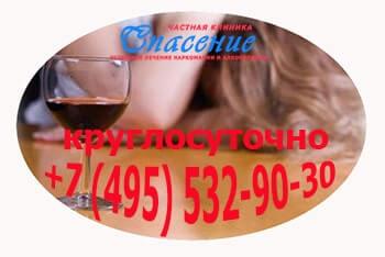 Серпуховская 11а лечение алкоголизма